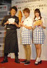 映画『クロワッサンで朝食を』Blu-ray&DVD発売記念イベントに出席した(左から)拳杉槙一シェフ、杉浦太陽、葉加瀬マイ (C)ORICON NewS inc.