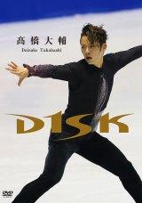 男子フィギュア・高橋大輔選手のDVD『高橋大輔 D1SK』がスポーツ選手単独DVD作品最高の初週売上枚数をマーク