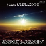 『佐村河内守 作曲:交響曲第1番《HIROSHIMA》』ジャケット