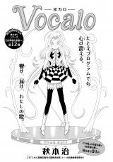 『Vocalo』(C)秋本治・アトリエびーだま/集英社