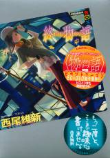西尾維新の「物語」シリーズの最新刊『終物語 中』が首位