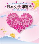 100を超える体験ブースなど、盛りだくさんの大型イベント『日本女子博覧会』