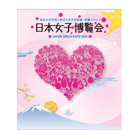 サムネイル 100を超える体験ブースなど、盛りだくさんの大型イベント『日本女子博覧会』