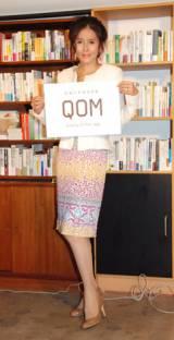 """杉本彩=""""結婚の幸福度""""を測る『QOM』判断イベント (C)ORICON NewS inc."""