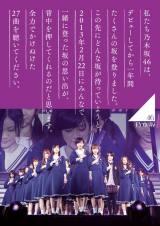 乃木坂46初のライブDVD『乃木坂46 1ST YEAR BIRTHDAY LIVE 2013.2.22 MAKUHARI MESSE』が総合1位に初登場