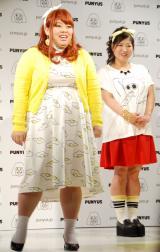 自身がデザインを担当した衣装を披露した渡辺直美(左)と登壇者のアジアン馬場園梓(右)=WEGO新アパレルブランド『PUNYUS(プニュズ)』デビュー記者発表会 (C)ORICON NewS inc.