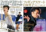 (左)『フィギュアスケート日本男子応援ブック』(ダイアプレス)、(右)『日本男子フィギュアスケートFan Book Cutting Edge 2014』(スキージャーナル)