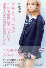 『学年ビリのギャルが1年で偏差値を40上げて慶應大学に現役合格した話』(KADOKAWA)