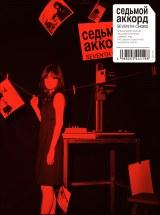 劇場公開記念特別盤には映画『Seventh Code』を完全収録