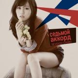 前田敦子の4thシングル「セブンスコード」Type-C (C)You,Be Cool! / KING RECORDS