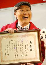 『ベストフンドシアワード 2013』を受賞したダチョウ倶楽部・上島竜兵 (C)ORICON NewS inc.