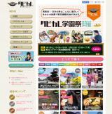 2月1日・2日、東京・ビッグサイトにて入場無料で開催される『タビカレ学園祭』(※画像は公式サイトのTOP画面)