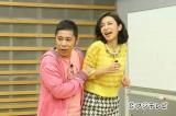 フジテレビ系『めちゃ×2イケてるッ!』(2月8日放送)で20年前にたむらけんじと交際していたことを明かした鈴木紗理奈(右)。独身に戻った同士、あわよくば…と二人をけしかける岡村隆史(左)