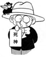 『死神くん』原作画(C)えんどコイチ/集英社