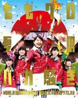 最新ライブBD『「ももクロ夏のバカ騒ぎ WORLD SUMMER DIVE 2013.8.4 日産スタジアム大会」LIVE Blu-ray』の発売に合わせてDVDレンタル開始
