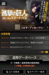 『進撃の巨人 for au スマートパス』トップページ (c)諫山創/講談社