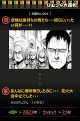 『進撃の巨人 for au スマートパス』より (c)諫山創/講談社