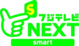 第4のテレビ「フジテレビNEXTsmart」4月1日有料課金サービス開始