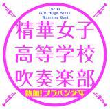 福岡・精華女子高等学校吹奏楽部のデビュー作『熱血!ブラバン少女』