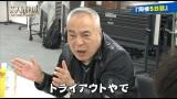 ネット番組『芸人同棲』2月18日配信エピソードに西川のりお師匠が登場