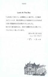 オノ・ヨーコ直筆サイン入りコメント全文
