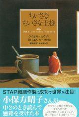 """オリコン""""本""""ランキングBOOK(総合)部門で20位にランクインした児童書『ちいさなちいさな王様』"""