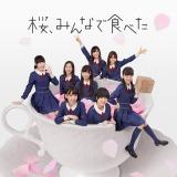 HKT48の3rdシングル「桜、みんなで食べた」のジャケットが公開