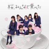 HKT48の3rdシングル「桜、みんなで食べた」B盤ジャケット