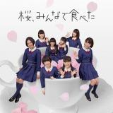 HKT48の3rdシングル「桜、みんなで食べた」C盤ジャケット