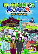 『ローカル路線バス乗り継ぎの旅』京都〜出雲大社編、4月2日発売