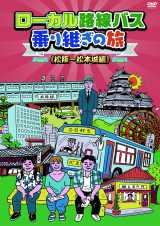 『ローカル路線バス乗り継ぎの旅』松坂〜松本城編、4月2日発売