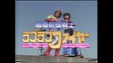 『ダウンタウンのごっつええ感じ』DVD-BOX(3月26日発売)収録コントより「ラブラブファイヤー」