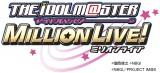 『THE IDOLM@STER MILLION LIVE!』が6月に中野サンプラザで初の単独ライブを開催
