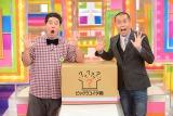 『フットンダ』が終了。4月1日より中京テレビ発の全国ネット新番組『ビックラコイタ箱』がスタート(C)中京テレビ