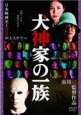 『犬神家の一族(2006)』(発売元・販売元 株式会社KADOKAWA 角川書店)