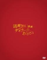 DVD『映画 謎解きはディナーのあとで DVDプレミアム・エディション』が週間DVDランキング総合1位
