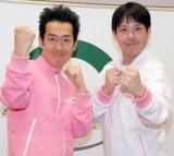 メジャー復帰作「桜前線」発売記念イベントを開催したテツandトモ (C)ORICON NewS inc.