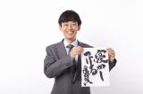 特技の書道を披露した滝藤賢一=『Fit's LINK』新CM「ゴキゲン出勤」篇