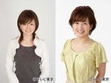 テレビ東京の大橋未歩(左)、狩野恵里(右)アナウンサー