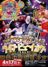 『マジ歌ライブ2014』のチラシ