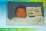出生時の上戸彩=『三ツ矢サイダー』ブランド生誕130周年記念イベント (C)ORICON NewS inc.
