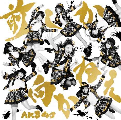 AKB48の大島優子卒業シングル「前しか向かねえ」が16作連続17作目のミリオン達成