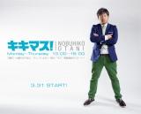 ニッポン放送の新番組『大谷ノブ彦 キキマス!』の番組パーソナリティを務めるダイノジ・大谷ノブ彦