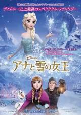 『アナと雪の女王』3月14日より日本公開(C)2014Disney. All Rights Reserved.