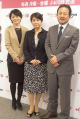 (左から)水原恵理アナ、小谷真生子、山川龍雄氏 (C)ORICON NewS inc.