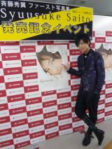 斉藤秀翼、握手会を開催