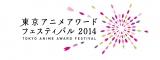 『東京アニメアワードフェスティバル2014』3月20日〜23日、東京ビックサイト、TOHOシネマズ日本橋で開催