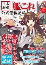『日本海軍「艦これ」公式作戦記録』がBOOK(総合)部門で2位に初登場