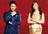 ミュージカル『オーシャンズ11』に出演する(左から)山本耕史、観月ありさ (photo by 下村一喜)