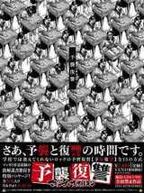 『第6回CDショップ大賞2014』大賞を受賞したマキシマム ザ ホルモンの『予襲復讐』 (C)ORICON NewS inc.